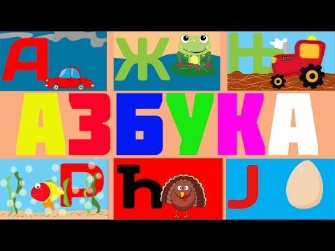 Učimo slova | Azbuka | Edukativne pjesme za djecu
