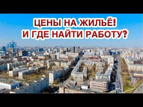 ПОНАЕХАЛИ! МОЙ ОПЫТ ЖИЗНИ В МОСКВЕ. БЕГИТЕ МОЛОДЁЖЬ ИЗ СВОИХ ДЕРЕВЕНЬ!