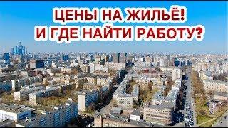 Смотреть видео ПОНАЕХАЛИ! МОЙ ОПЫТ ЖИЗНИ В МОСКВЕ. БЕГИТЕ МОЛОДЁЖЬ ИЗ СВОИХ ДЕРЕВЕНЬ! онлайн