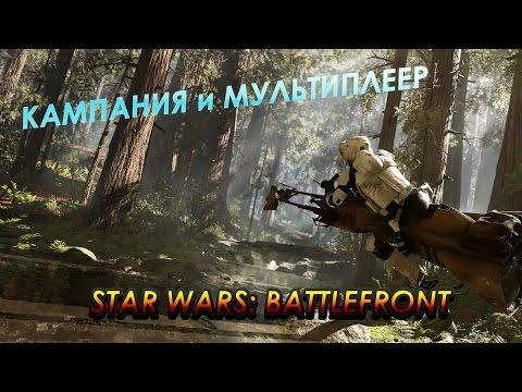 СПИДЕРБАЙКИ КАК В КИНО! - Star Wars Battlefront
