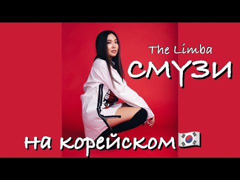 THE LIMBA - СМУЗИ НА КОРЕЙСКОМ (cover by Sasha Lee)