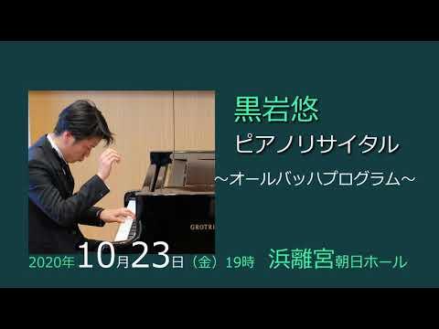 Haruka Kuroiwa Piano Recital Oct.23, 2020