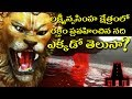 Secrets Behind  The Lord Narasimha Swami's Temple  ( The River Of Blood )