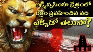 Video Secrets Behind  The Lord Narasimha Swami's Temple  ( The River Of Blood ) download MP3, 3GP, MP4, WEBM, AVI, FLV Januari 2018