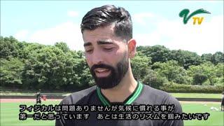 【VERDY TV】チーム初合流カルロス マルティネス選手インタビュー