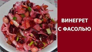Как приготовить винегрет с фасолью. Вкусный винегрет салат с фасолью