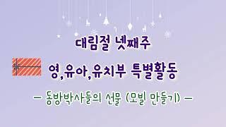 GPL+절기프로그램 / 대림절특별활동 / 동방박사 모빌 만들기 / 영유아유치부
