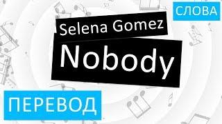 Скачать Selena Gomez Nobody Перевод песни На русском Слова Текст