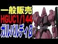 【2018年6月発売 ガンプラ】HGUC 1/144 ガルバルディβ Zガンダム登場『一般販売』新…
