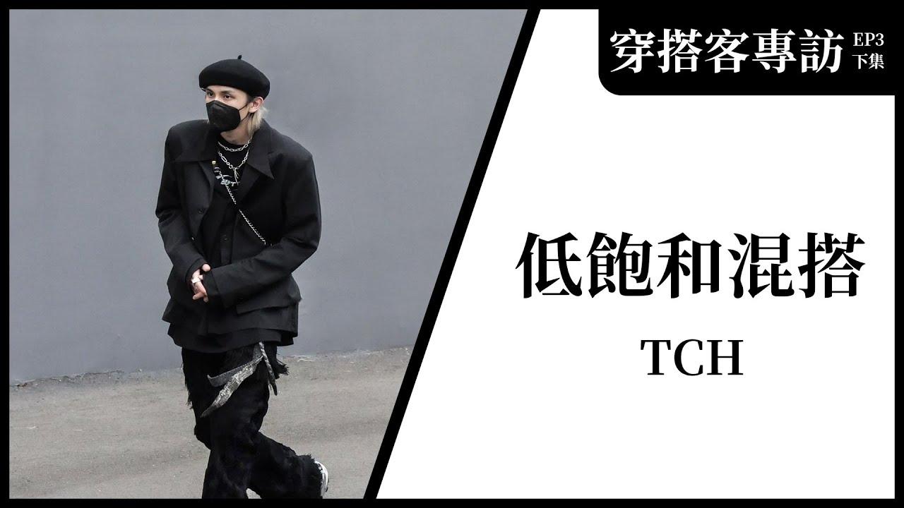 終於露臉的TCH!!莫名變成螢幕CP的TCH&GIGA?(下)【穿搭客專訪EP.3】
