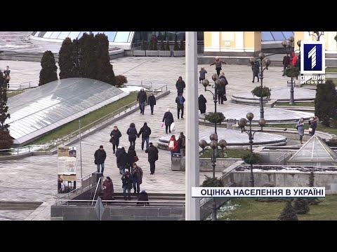 Первый Городской. Кривой Рог: Підрахували населення України