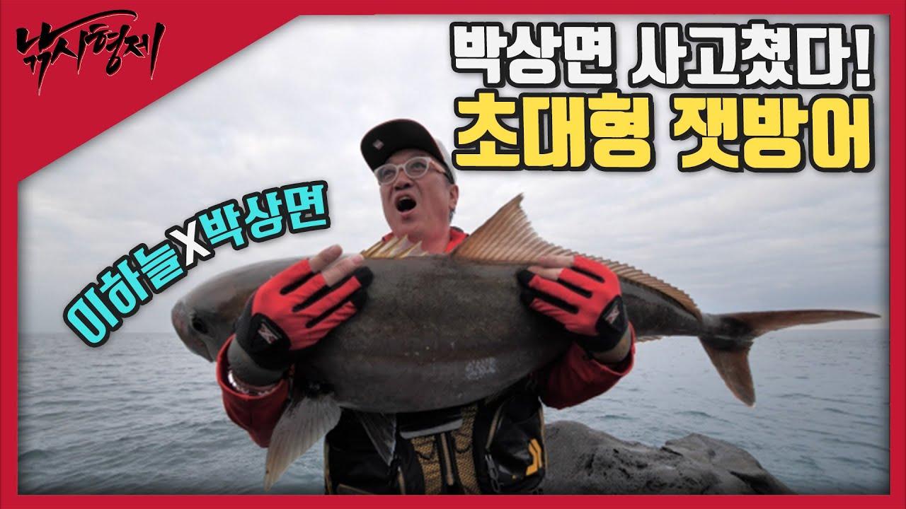 [낚시형제 14회 FULL영상 최초공개] 다 여러분 덕분입니다! (feat.배우 박상면)