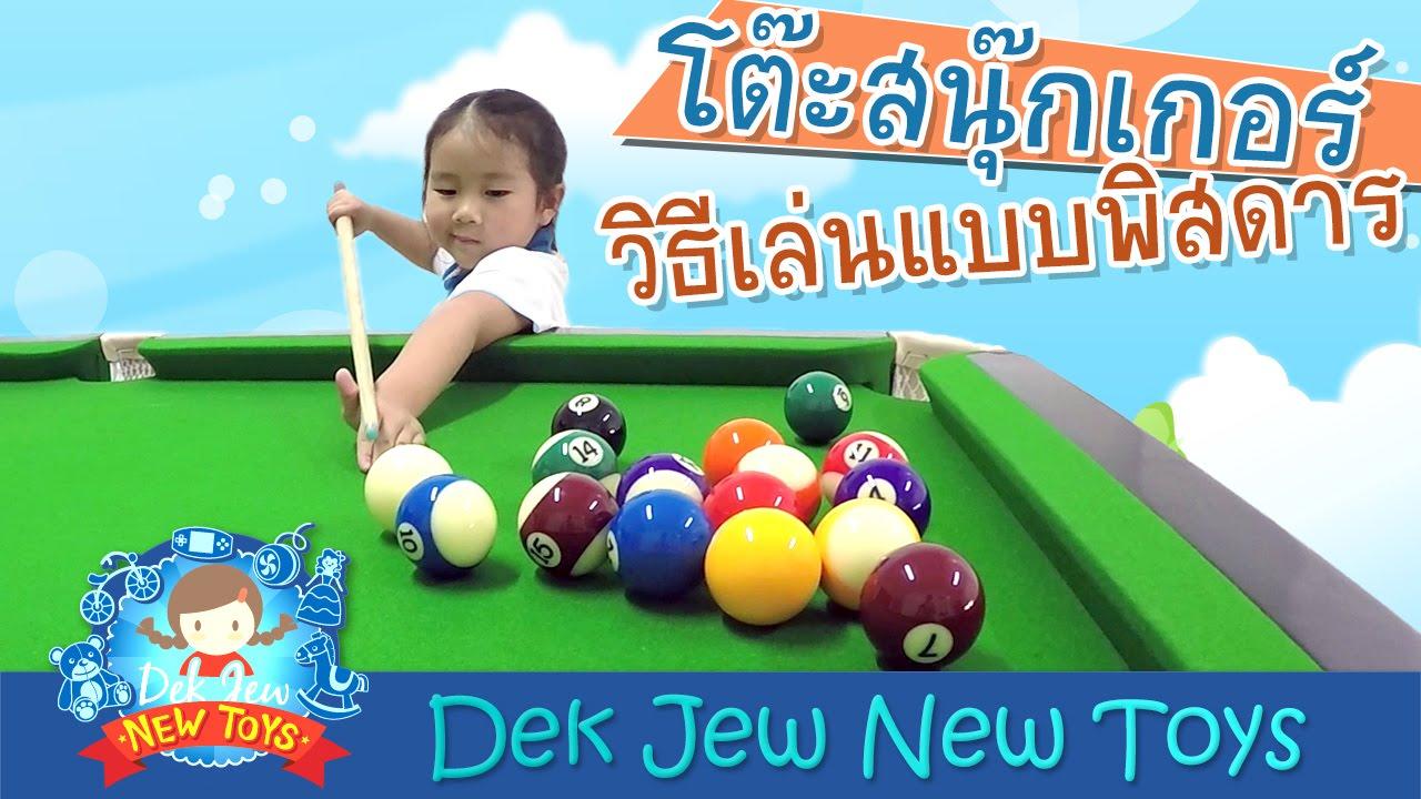 เด็กจิ๋วรีวิวโต๊ะสนุ๊กใหม่ กับวิธีการเล่นแบบพิสดาร [N'Prim W320]