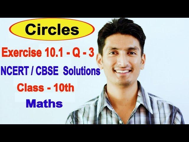 Exercise 10.1 - Question 3 - Circles - NCERT/CBSE Solutions for class 10th maths || Truemaths