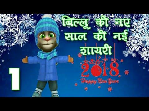 बिल्लू की नयी शायरी__ special new year hindi shayari_talking tom shayari__BKD