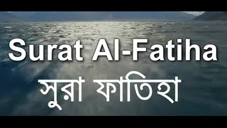 Amazing Recitation of Surah Fatiha 01 | Sheikh Mishary Al Afasy | Bangla Translation | Bd Reminder
