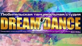 Живём,танцуя! Фильм о  Dream Dance к 5- летию.
