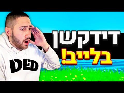 שידור חוזר 22.02.2019   לייב פורטנייט שרת פרטי רק עם ישראלים!