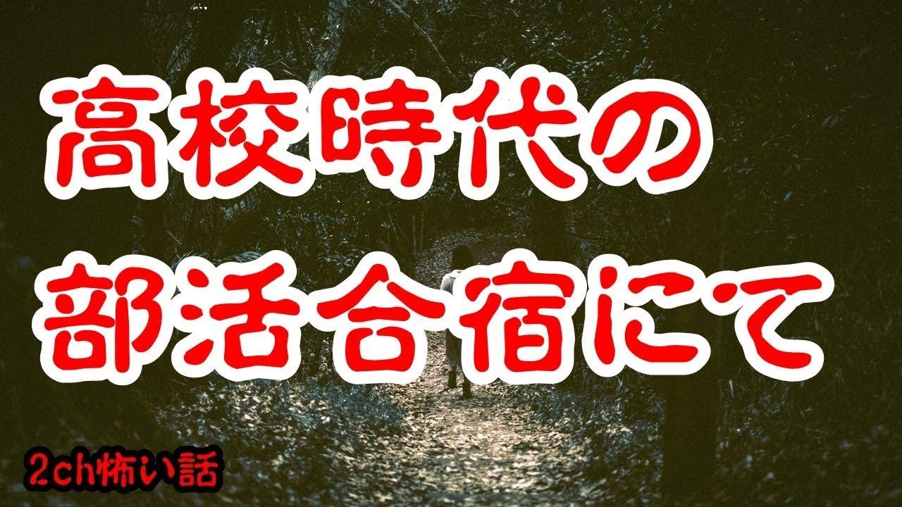【2ch怖い話】高校時代の部活合宿にて