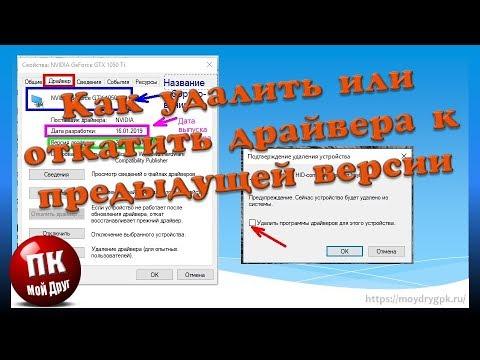 Как откатить драйвера на Windows