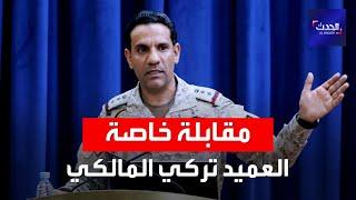 العميد تركي المالكي من مأرب للحدث: مأرب عصية على الحوثي وخسائر الميليشيات كبيرة أمام تصدي الجيش