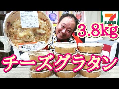 【大食い】立山大絶賛!バリ旨チーズグラタン3.8kg食い!