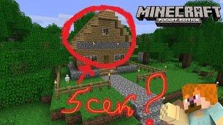 Как построить дом за 5 Секунд в Minecraft Pe 0.14.0?