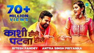 Kashi Hille Patna Hille | काशी हिले पटना |Ritesh Pandey |Antra Singh Priyanka| Bhojpuri Song