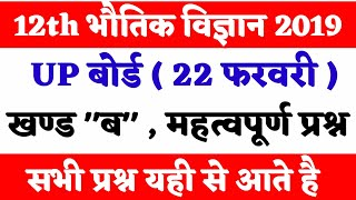 UP physics   Most important Question   खण्ड