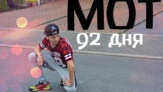 Мот - 92 дня + танец