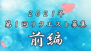 しきニュース20210103【2021年第1回リクエスト募集~前編~募集開始】