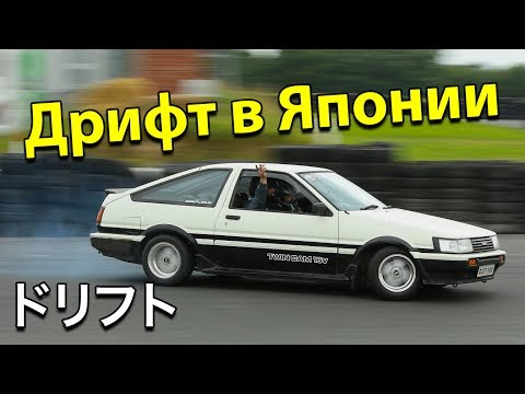Дрифт в Японии | Drift in Japan