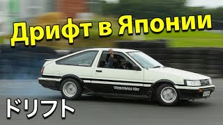 Дрифт в Японии | Drift in Japan