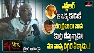 Tollywood Producer & Actor Tripuraneni Chittibabu Reacted on Lakshmi's NTR Movie Trailer | Mirror TV