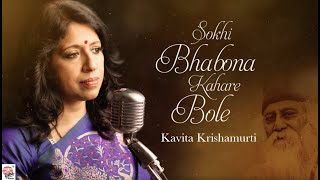 Sokhi Bhabona Kahare Bole | Kavita Krishnamurti | Rabindrasangeet