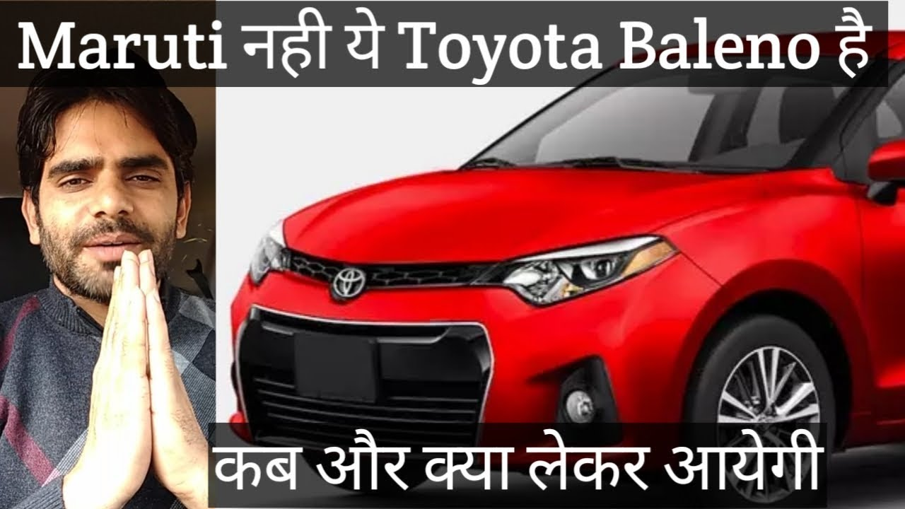 Toyota Baleno 2019 Expected Features Price Launch Date Techvichar