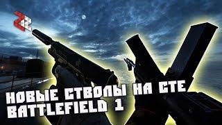 1911 С ГЛУШАКОМ И BURTON LMG   НОВЫЕ СТВОЛЫ BATTLEFIELD 1
