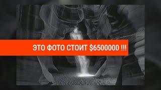 Фото за $45 000 000. САМЫЕ ДОРОГИЕ ФОТО МИРА!