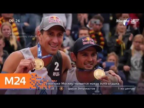Россияне взяли золото на ЧМ по пляжному волейболу - Москва 24