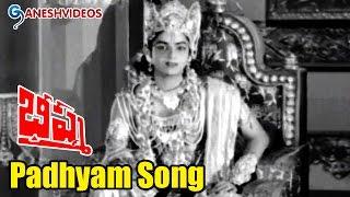 Bhishma Video Songs - Padhyam - N.T. Rama Rao, Anjali Devi - Ganesh Videos