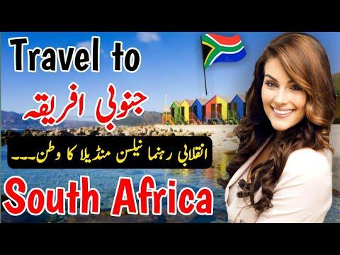 Travel to South Africa || Short Documentary || Essential World || Urdu/Hindi ||جنوبی افریقہ کا سفر