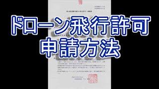 ファントム4 国土交通省ドローン許可申請方法・Phantom4 Drone permission application method(, 2017-05-27T00:00:04.000Z)