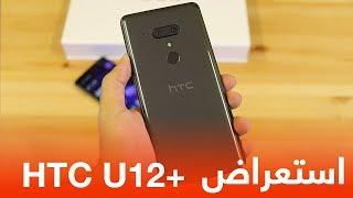 استعراض أولي لهاتف HTC U12+ وتوضيح أهم الفروقات عن U11+