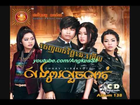 Trem Chea Songsa Louch Leak Tae Oun Srolanh Bong Klang By Eva Sunday CD