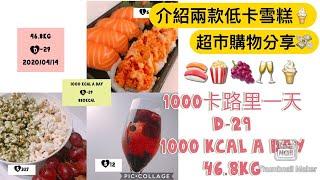 [Diet Vlog]1000卡路里一天 D-29|超市購物分享|低卡雪糕介紹!|無油爆米花|雜莓薑汁汽泡飲[157cm|46.8kg]