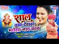 Download Shalu Tuza Deva var Bharosa Nay Kay - Marathi Songs - Official Audio MP3 song and Music Video