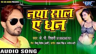 LATEST NEW YEAR SONG 2018 J P Tiwari Naya Saal Ae Dhan Bhojpuri Hit Songs 2017 new