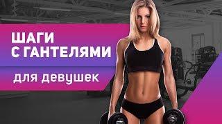 ШАГИ С ГАНТЕЛЯМИ ДЛЯ ДЕВУШЕК/ Упражнение 2