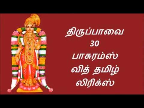 Thiruppavai - 30 Pasurams - Smt. Raju Swamy - Jukebox - Tamil Devotional Songs || Bhakthi Malar ||