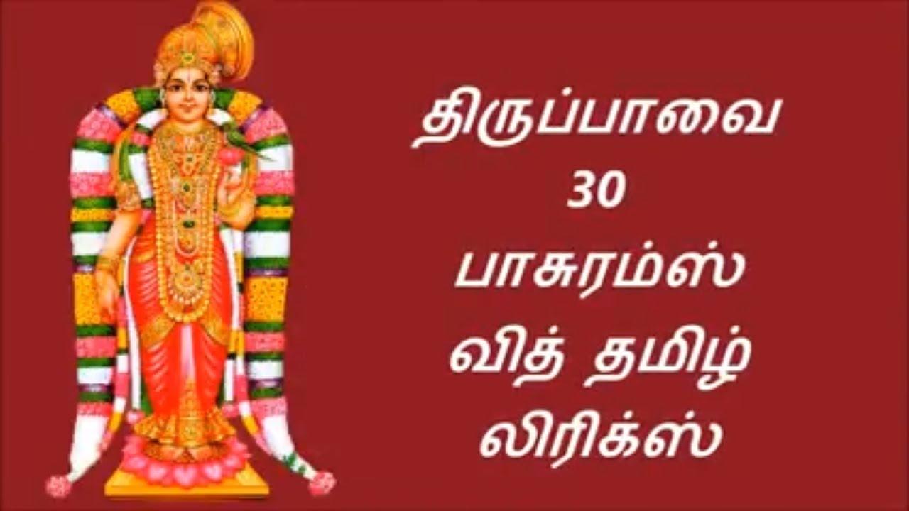 Andal Thiruppavai Lyrics In Download
